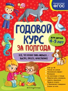 Годовой курс за полгода: для детей 4-5 лет_