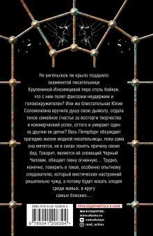 Обложка сзади Дама чужого сердца Наталья Орбенина