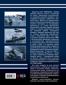 Обложка сзади Британский авианосец «Игл». Первый авианосец классической схемы Сергей Патянин