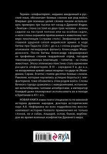 Обложка сзади Животные в войнах Древнего мира Александр Нефедкин