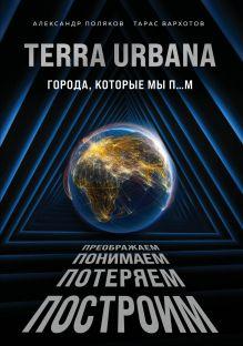 Terra Urbana. Города, которые мы п...м