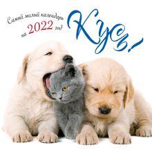 КУСЬ! Самый милый календарь на 2022 год (300х300 мм)