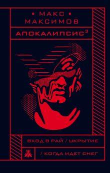 Апокалипсис³