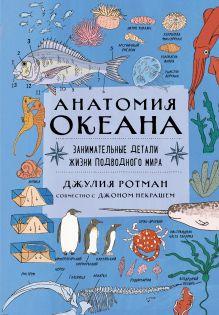 Обложка Анатомия океана. Занимательные детали жизни подводного мира