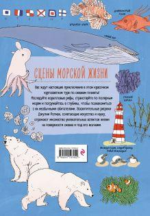 Обложка сзади Анатомия океана. Занимательные детали жизни подводного мира