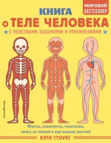 Книга о теле человека с полезными заданиями и упражнениями