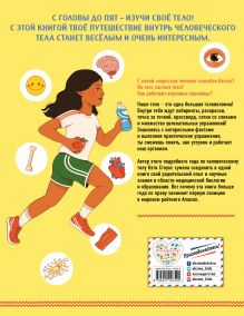 Обложка сзади Книга о теле человека с полезными заданиями и упражнениями