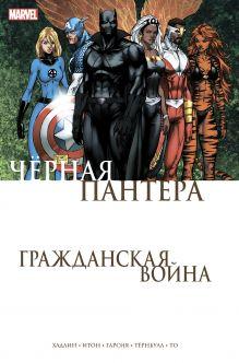 Обложка Гражданская война. Чёрная Пантера Реджинальд Хадлин
