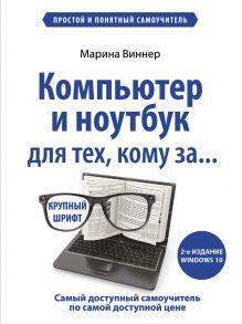 Компьютер и ноутбук для тех, кому за. Простой и понятный самоучитель. 2-е издание
