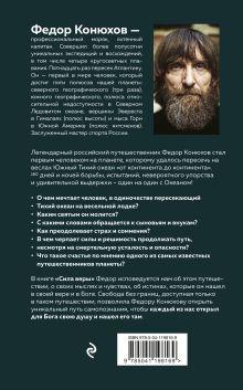 Обложка сзади Сила веры. 160 дней и ночей наедине с Тихим океаном Федор Конюхов