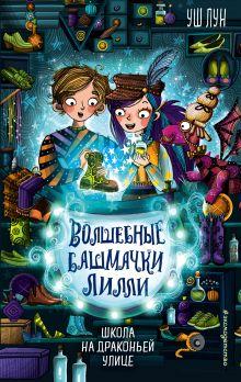 Обложка Школа на Драконьей улице (выпуск 2) Уш Лун