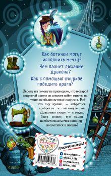 Обложка сзади Школа на Драконьей улице (выпуск 2) Уш Лун