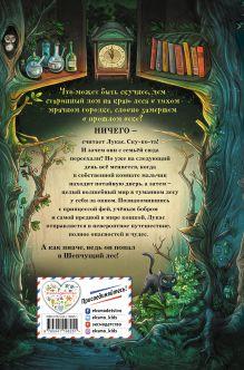 Обложка сзади Ночь волшебства (#1) Андреас Зуханек