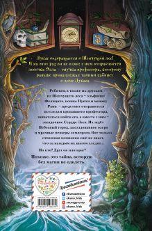 Обложка сзади Волшебная карта (#2) Андреас Зуханек