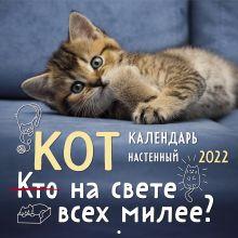 Кот на свете всех милее? Календарь настенный на 2022 год (300х300 мм)