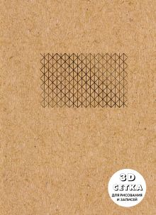 Блокнот. Что внутри? - ЗD сетка для рисования и записей (обложка крафт, круглые углы, в точку) (Арте)