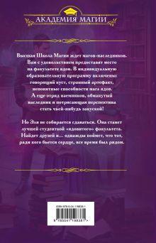 Обложка сзади Магическая школа ядов Валентина Савенко