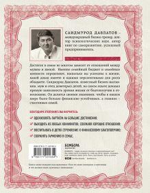 Обложка сзади Тайна семейных отношений. 7 шагов к благополучию Саидмурод Давлатов