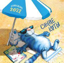 Синие коты. Календарь настенный на 2022 год (300х300 мм)