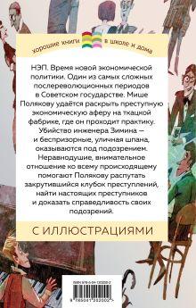 Обложка сзади Выстрел Анатолий Рыбаков