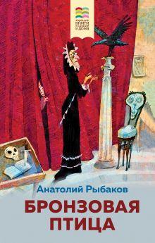 Обложка Бронзовая птица Анатолий Рыбаков