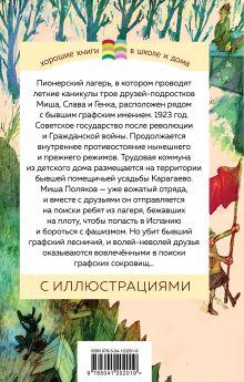 Обложка сзади Бронзовая птица Анатолий Рыбаков