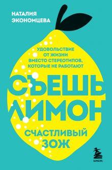 Обложка Съешь лимон. Счастливый ЗОЖ Наталия Экономцева