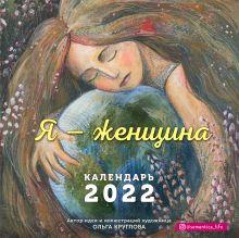 Я — женщина. Календарь настенный на 2022 год (300х300 мм)