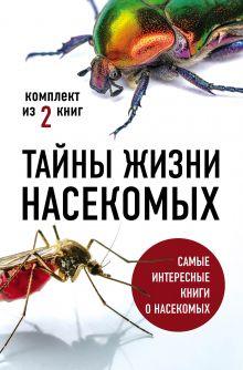 Тайны жизни насекомых: удивительные существа, которые правят миром (бандероль)