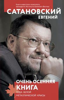 Обложка Очень осенняя книга года Белой Металлической Крысы Евгений Сатановский