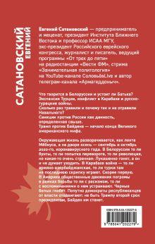 Обложка сзади Очень осенняя книга года Белой Металлической Крысы Евгений Сатановский