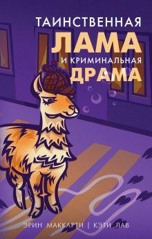 Таинственная лама и криминальная драма
