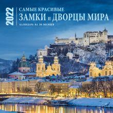 Самые красивые замки и дворцы мира. Календарь настенный на 16 месяцев на 2022 год (300х300 мм)