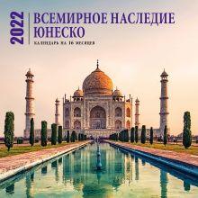 Всемирное наследие ЮНЕСКО. Календарь настенный на 16 месяцев на 2022 год (300х300 мм)