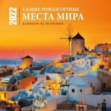 Самые романтичные места мира. Календарь настенный на 16 месяцев на 2022 год (300х300 мм)