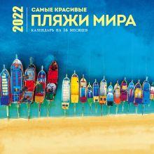 Самые красивые пляжи мира. Календарь настенный на 16 месяцев на 2022 год (300х300 мм)