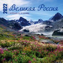 Великая Россия. Календарь настенный на 16 месяцев на 2022 год (300х300 мм)
