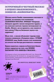 Обложка сзади Дневник Зомби из «Майнкрафта». Книга 4. Ужасы человеческой школы Зак Зомби