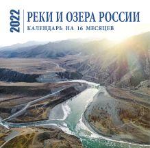 Реки и озера России. Календарь настенный на 16 месяцев на 2022 год (300х300 мм)