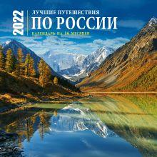 Лучшие путешествия по России. Календарь настенный на 16 месяцев на 2022 год (300х300 мм)