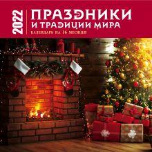 Праздники и традиции мира. Календарь настенный на 16 месяцев на 2022 год (300х300 мм)