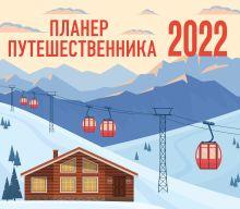 Планер путешественника. Календарь-планер на 2022 год (245х280 мм)