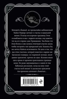 Обложка сзади Ночь без конца Агата Кристи