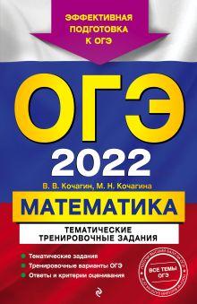 ОГЭ-2022. Математика. Тематические тренировочные задания