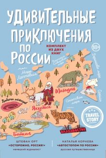 Удивительные приключения по России (комплект из двух книг в коробке)