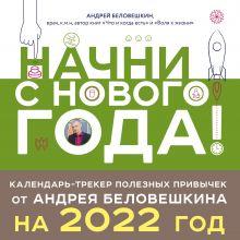Начни с нового года! Календарь-трекер полезных привычек от Андрея Беловешкина на 2022 год (300х300 мм)