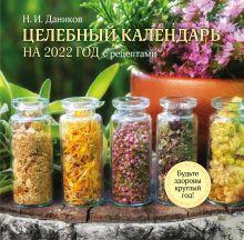 Целебный календарь на 2022 год с рецептами от фито-терапевта Н.И. Даникова (300х300)
