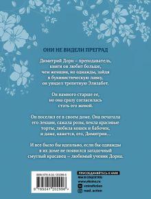 Обложка сзади Ловушка для бабочек Евгения Перова