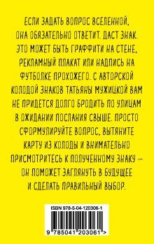 Обложка сзади Знаки вселенной. 40 хулиганских карт, которые помогут заглянуть в будущее Татьяна Мужицкая, Антон Нефедов