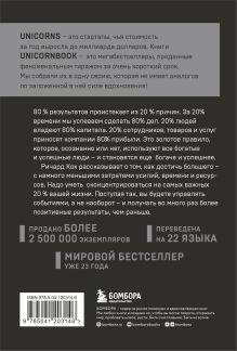 Обложка сзади Принцип 80/20. Как работать меньше, а зарабатывать больше (дополненное издание) Ричард Кох